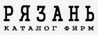 (c) 2014 Справка Рязани